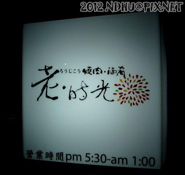 20120802_老時光燒肉酒肴_招牌