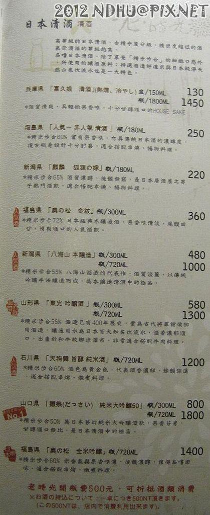 20120802_老時光燒肉酒肴_菜單-日本清酒