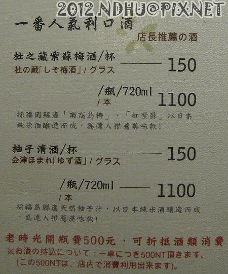20120802_老時光燒肉酒肴_菜單-一番人氣利口酒