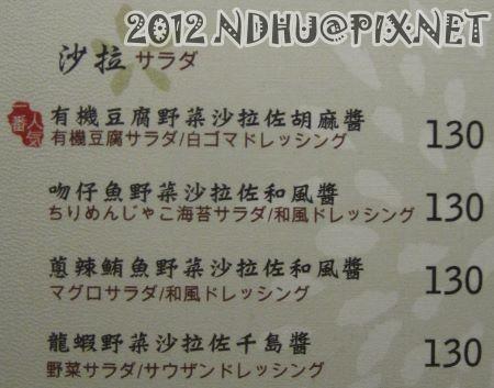 20120802_老時光燒肉酒肴_菜單-沙拉