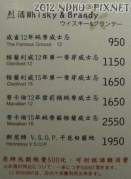 20120802_老時光燒肉酒肴_菜單-烈酒