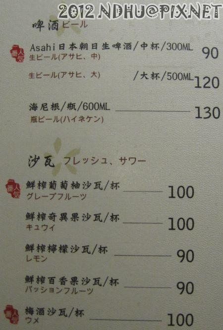 20120802_老時光燒肉酒肴_菜單-啤酒、沙瓦