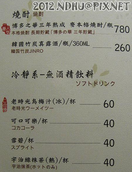 20120802_老時光燒肉酒肴_菜單-燒酌、冷靜系無酒精飲料