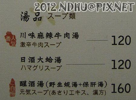 20120802_老時光燒肉酒肴_菜單-湯品