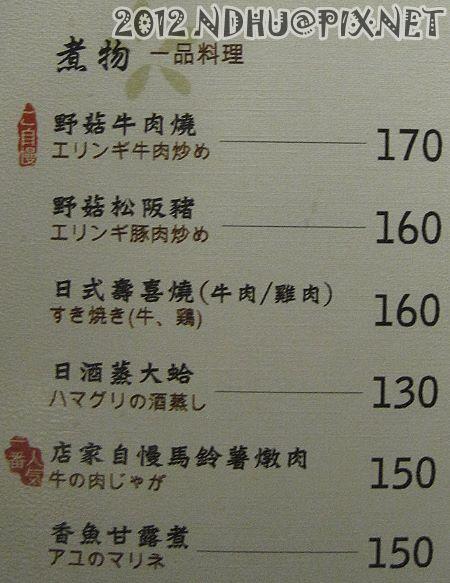 20120802_老時光燒肉酒肴_菜單-煮物