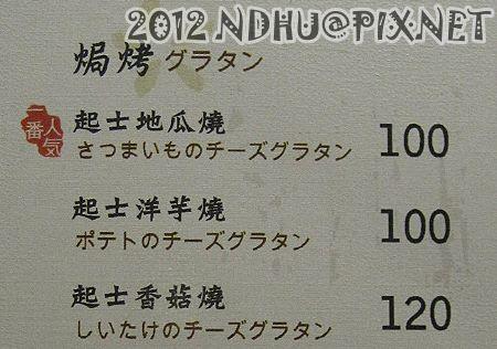 20120802_老時光燒肉酒肴_菜單-焗烤