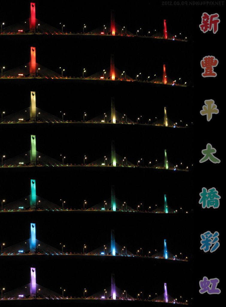 20120809_新豐平大橋彩虹