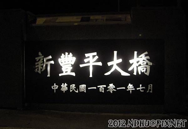 20120809_新豐平大橋_名稱牌