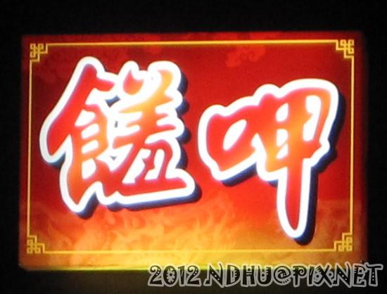 20120813_饈呷食坊_招牌
