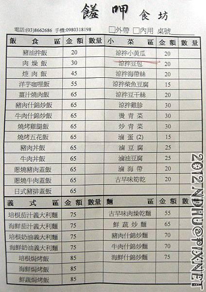 20120813_饈呷食坊_菜單