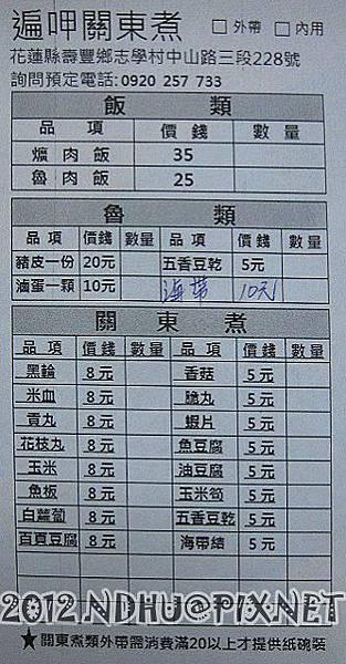 20120827_遍呷關東煮_菜單