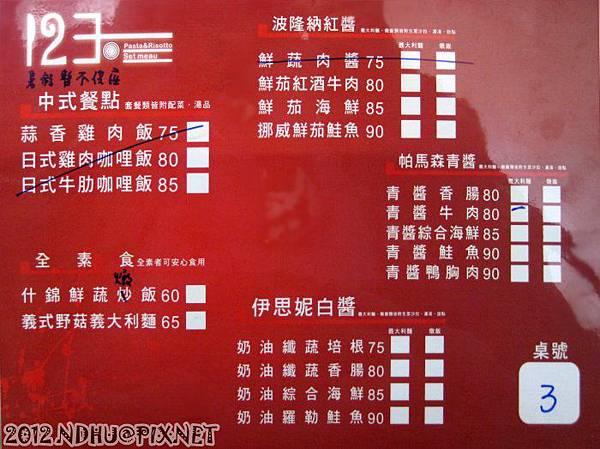 20120804_123義大利麵_菜單