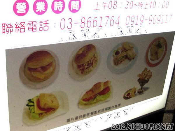 20120804_女神咖啡幸福圓_招牌下方