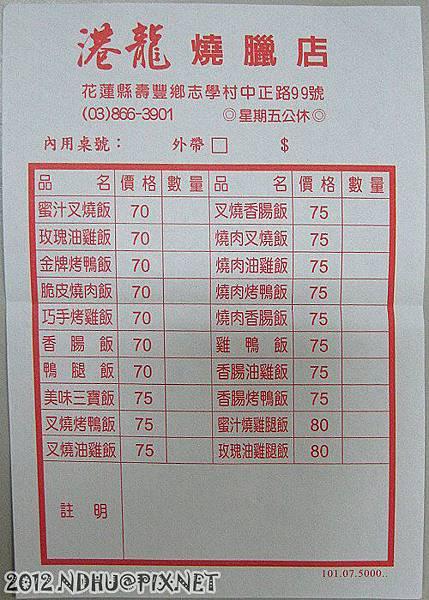 20120901_港龍燒臘店_菜單