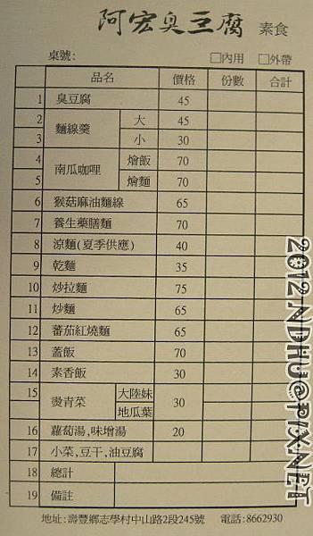 20120903_阿宏臭豆腐_菜單