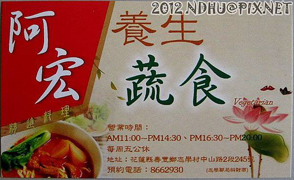 20120903_阿宏臭豆腐_名片