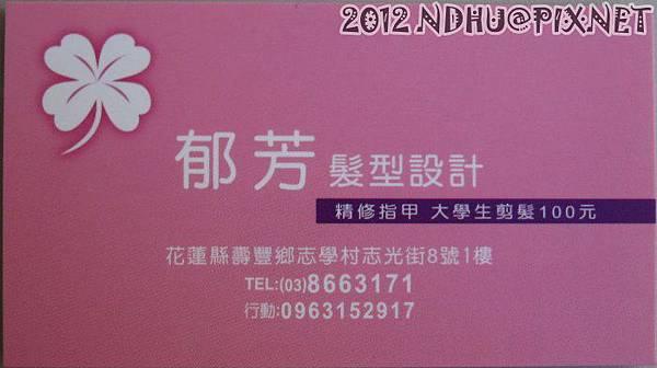 20120903_郁芳髮型設計_名片
