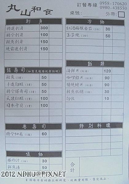 20120623_丸山和食_菜單