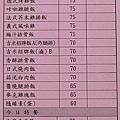 20120905_吉米餐坊_菜單
