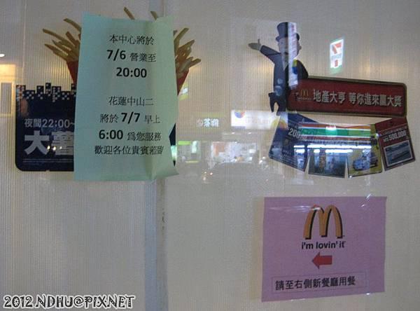 20120810_麥當勞花蓮中山店_2012.07.06結束營業