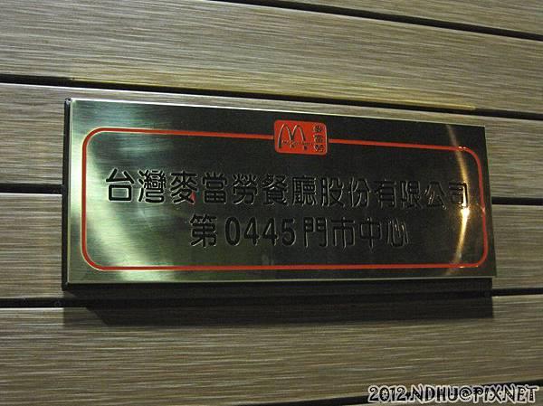 20120720_麥當勞花蓮中山二店_麥當勞第0445門市中心