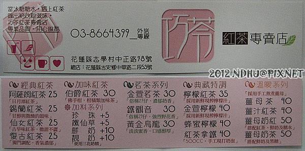 20120720_巧苓紅茶專賣店志學店_名片