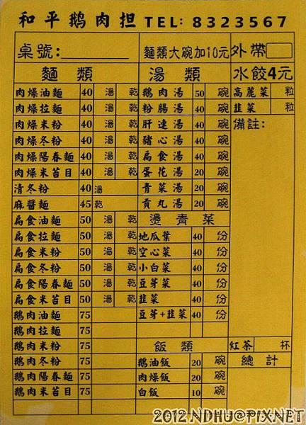 20120908_和平鵝肉担_菜單
