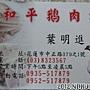 20120908_和平鵝肉担_名片