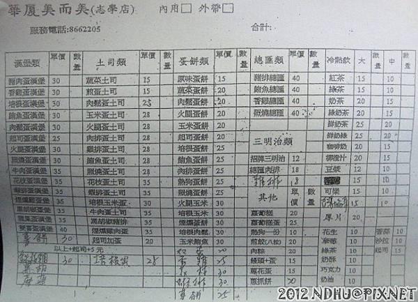 20120703_華廈美而美志學店_菜單
