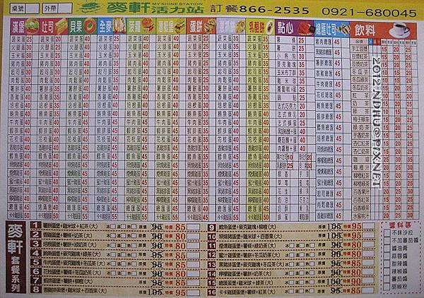 20120704_麥軒活力站_菜單