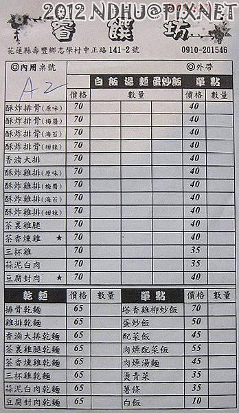 20120913_睿饌坊_菜單