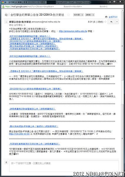 20120913_東華公告信批次寄送(Chrome, 100%)
