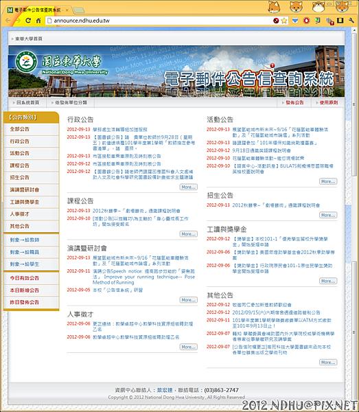 20120913_東華公告信系統_首頁(Chrome, 100%)