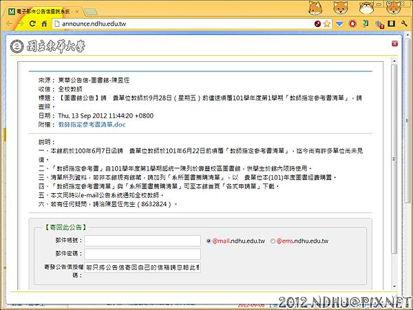 20120913_東華公告信系統_閱讀模式(Chrome, 100%)