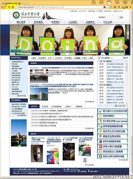 20120913_東華2012新版首頁(Chrome, 100%)