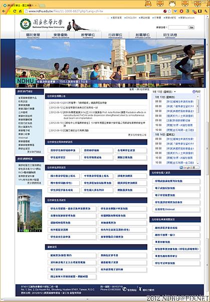 20120913_東華2012新版首頁_在校學生(Chrome, 100%)