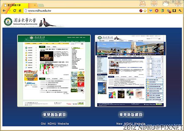 20120913_東華首頁2012新版上線(Chrome, 90%)