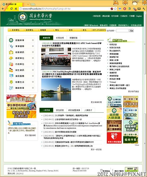 20120913_東華舊版首頁(Chrome, 100%)