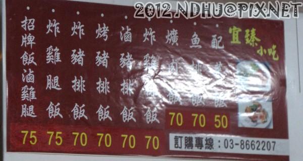 20120916_宜臻小吃_菜單