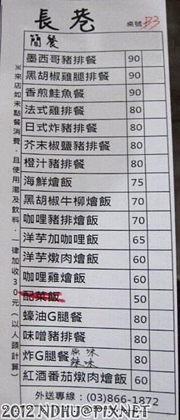 20120815_長巷_菜單