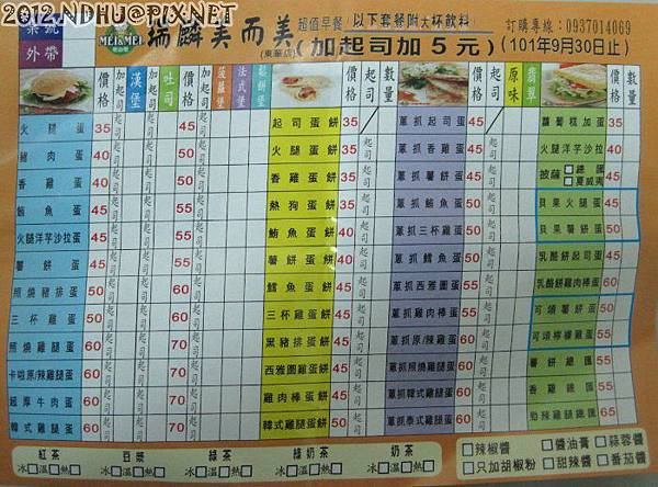 20120823_瑞麟美而美東華店_菜單(套餐)
