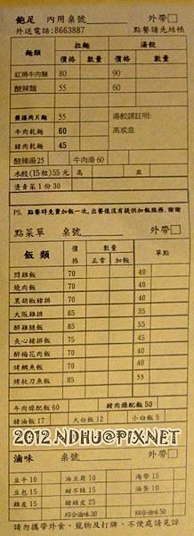 20120911_飽足_菜單