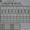 20111025_九洲飯糰志學分店_菜單