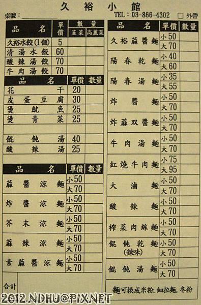20120820_久裕小館_菜單(麵類)