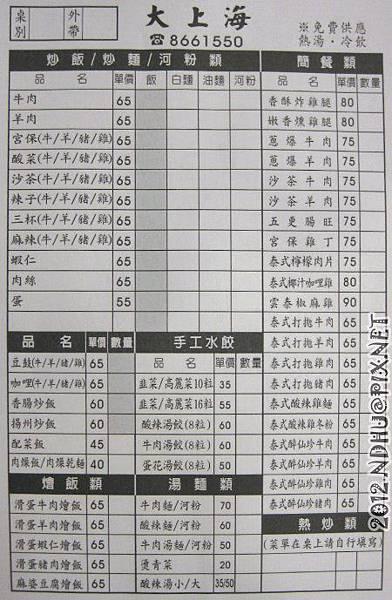 20120814_大上海_菜單