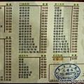 20120829_茶專茶飲壽豐中正店_菜單