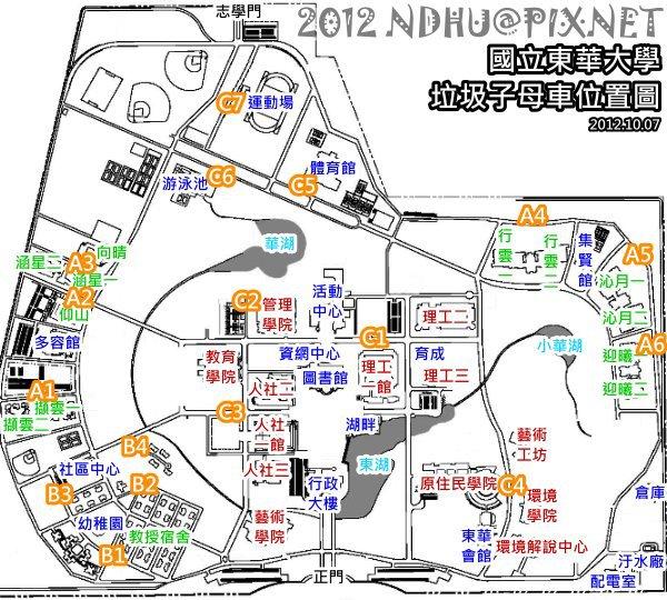 20121007_垃圾子母車位置@國立東華大學