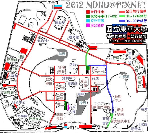 20121010_機車停車場、禁行路段@國立東華大學