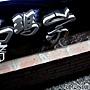 20121003_卡脆雞腿王_就在露瑪家裡面