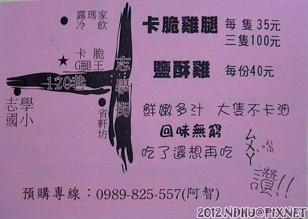 20121003_卡脆雞腿王_傳單